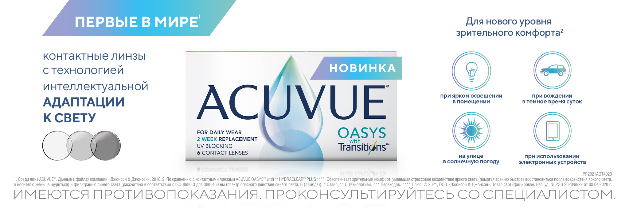 Контактные линзы  ACUVUE® OASYS with Transitions с технологией интеллектуальной адаптации к свету по минимальной цене
