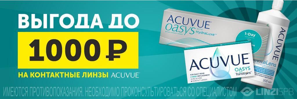 Самые большие скидки продукции Acuvue в России!