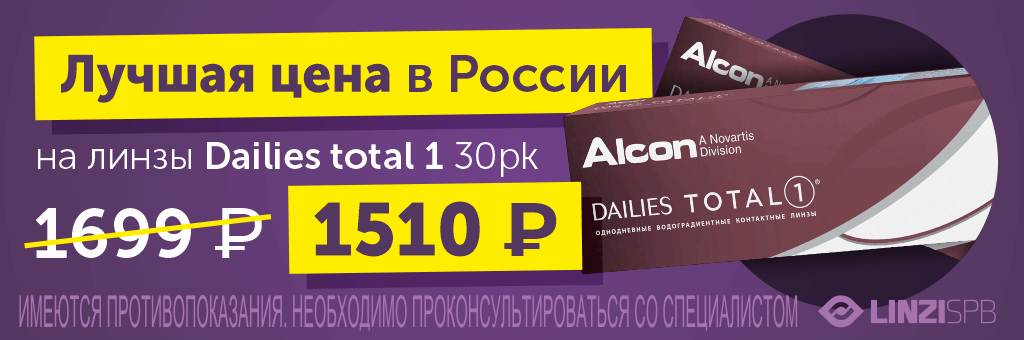 Лучшая цена на линзы Dailies Total 1 (30 pk) в России!